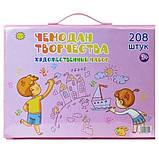 Дитячий набір для малювання валізу творчості 208 предметів hm, фото 3