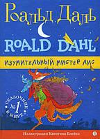 Изумительный мистер Лис - Роальд Даль (978-5-91759-538-2)