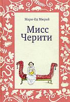 Мисс Черити - Мари-Од Мюрай (978-5-91759-708-9)