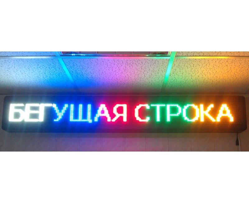 Cветодиодная бегущая строка RGB Цветная 140 x 40 см + Wi-Fi - Уличная