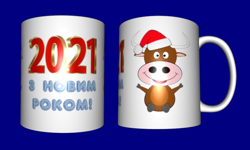 Кружка / чашка З Новим 2021 роком
