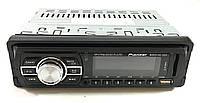 Автомагнитола Pioneer 2033 USB+FM+MP3