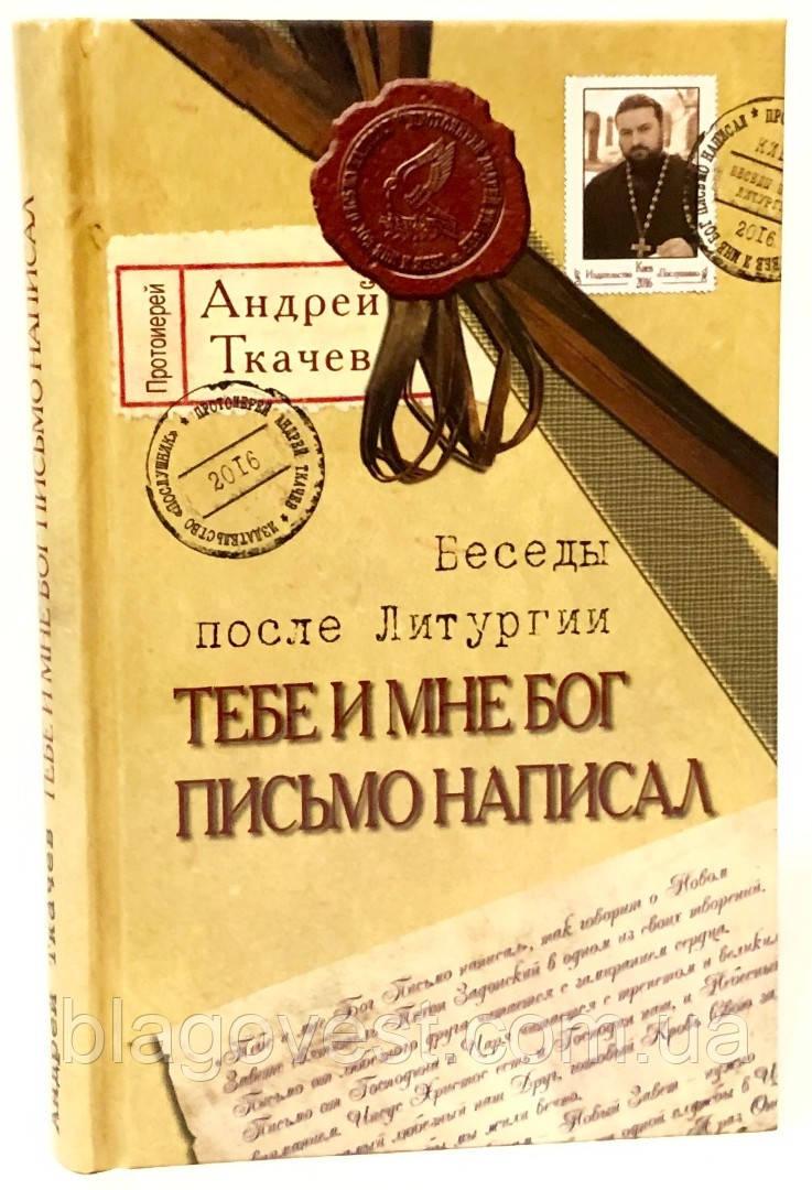 Тебе и мне Бог письмо написал ( А.Ткачев)