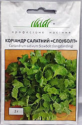 Семена кориандра Слоуболт, 2 г — салатный, кинза, Hem Zaden