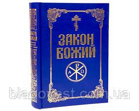 Закон Божий с илюстрациями для семьи и школы П укр./руск.