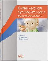 Клиническая пульмонология детского возраста. 3-е изд. Катилов А.В., Дмитриев Д.В. и др.