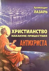 Християнство напередодні пришестя антихриста Монах Лазар