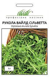 Семена рукколы Вайлд Сильветта, 1 г — многолетняя, пряно-вкусовое растение