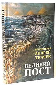 Великий піст Андрій Ткачов.