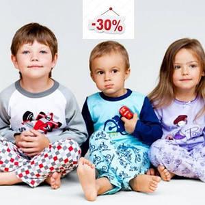 Детская домашняя одежда, АКЦИЯ