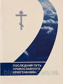 Останній шлях православного християнина