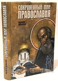 Потаємний світ православ'я Валерій Духанін