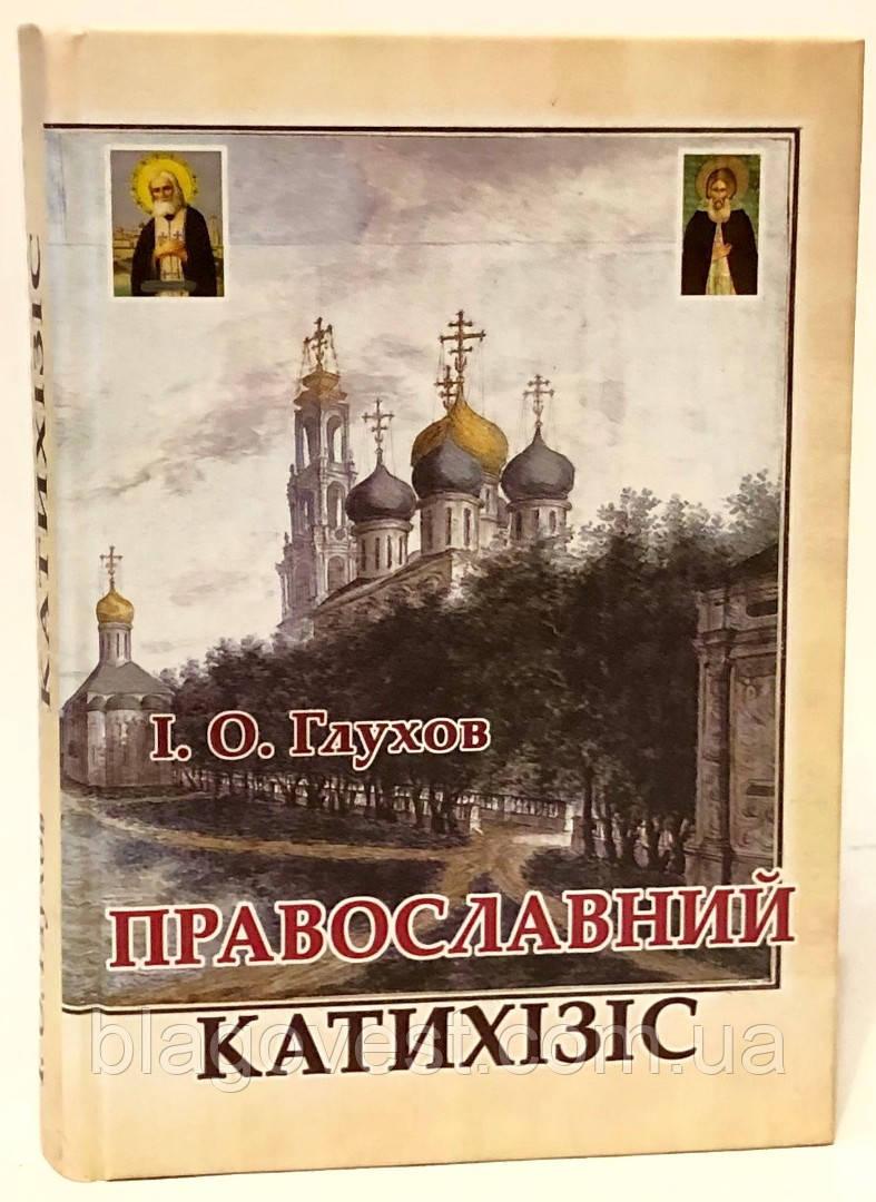 Православний катехiзic І.О. Глухов