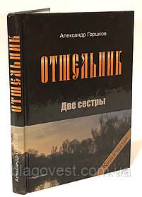 Відлюдник. Дві сестри. Олександр Горшков (3)