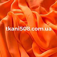 Шифон однотонный(Оранжевый)