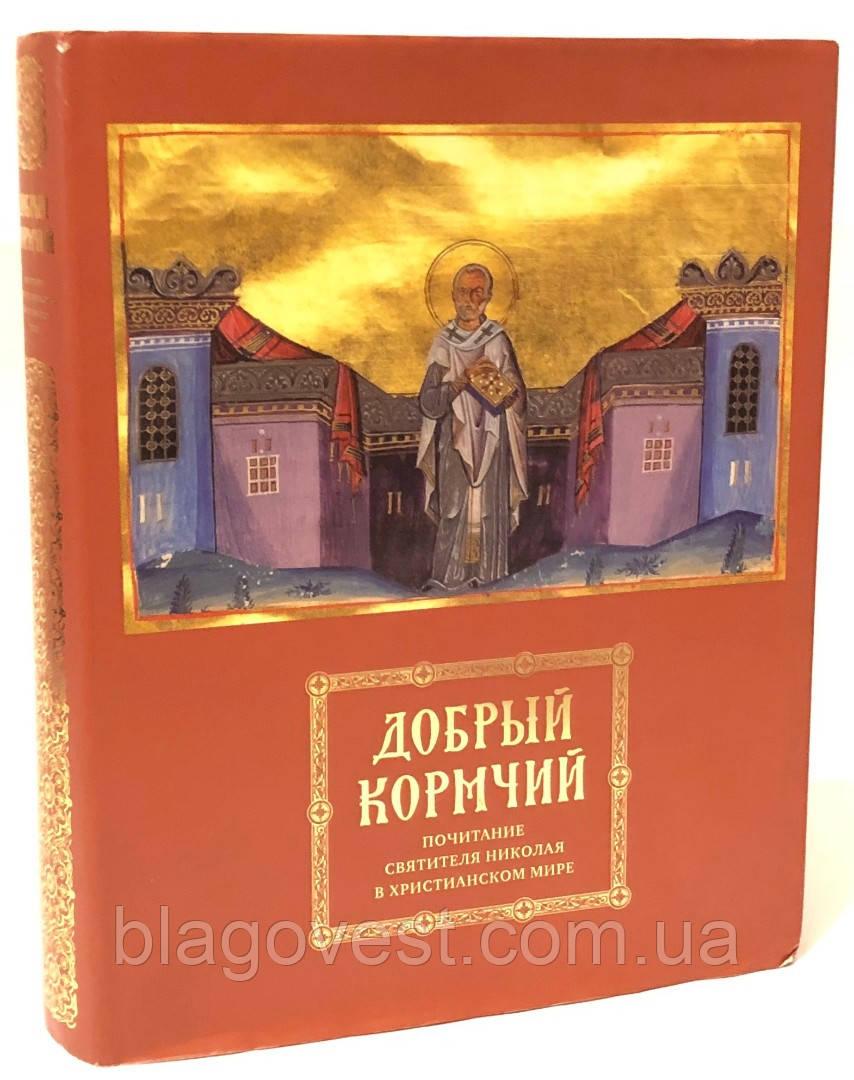 Добрый кормчий Почитание свтт. Николая в христианском мире