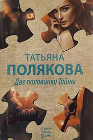 Тетяна Полякова. Дві половинки таємниці