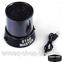 Светильник проектор звёздного неба Star Master с USB-кабелем, фото 2