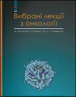 Вибрані лекції з онкології.  Шевченко А. І. та ін.
