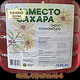 Сироп топінамбура з плодами клюкви - без цукру, Росія, 260 г, фото 5