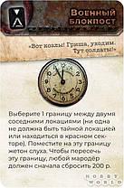 Настольная игра Зона: Тайны чернобыля, фото 3