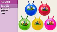 Мяч для фитнеса рожки 65 см 500 грамм /60/ (CO6504)