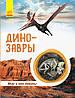 Світ і його таємниці: Динозавры (р)(120) (С740003Р)
