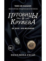 Пуговицы и кружева: роман. Пенелопа Скай (Твердый)