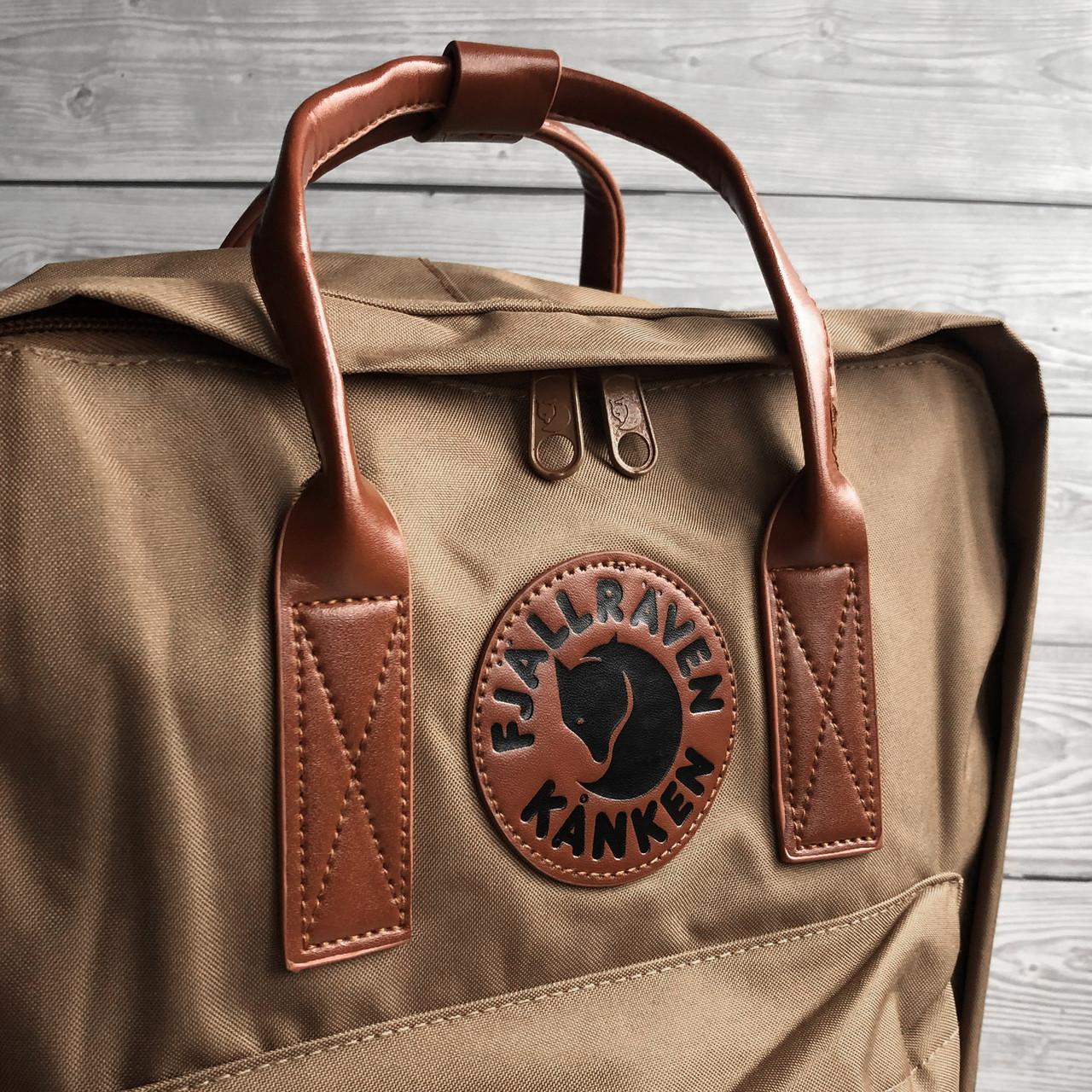Рюкзак сумка канкен Fjallraven Kanken №2 темный беж (св.коричневый) с коричневыми ручками женский, для девочки