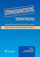 М.А. Скоулз, В.Р. Рамакришнана. Оториноларингология. Теория и практика. 2018 год, фото 1