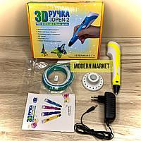 3D ручка для детей с LCD дисплеем (желтая)