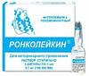 Иммуномодулятор для животных Ронколейкин 500 000 (стимулятор лейкопоэза)