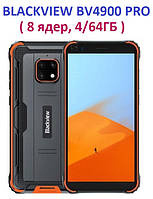 Защищенный смартфон Blackview BV4900 Pro (orange) 4/64ГБ - ОРИГИНАЛ - гарантия!