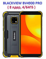 Защищенный смартфон Blackview BV4900 Pro (yellow) 4/64ГБ - ОРИГИНАЛ - гарантия!