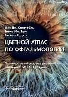 Кольоровий атлас з офтальмології. В. Дж. Констебль, Т. В. Он, Ст. Раджа. 2020 рік