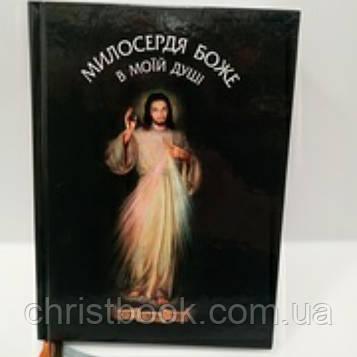 Щоденник Боже Милосердя подарунковий