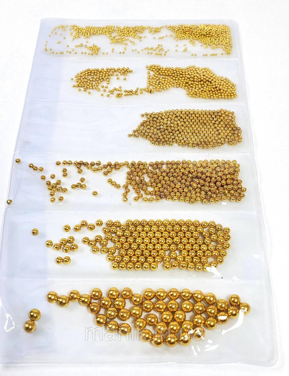 Бульонки металлические в пакете разного размера (цвет золото)