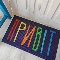 Дверний килимок Привіт