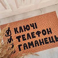 Дверний килимок Ключі телефон гаманець