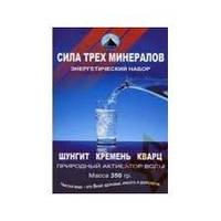 Сила 3х минералов Кремень Шунгит Кварц для очистки воды Днепропетровск