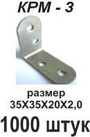 Мебельный крепеж КРМ № 3
