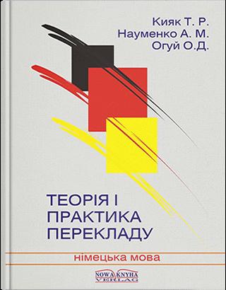 """Книга """"Теорія і практика перекладу [нім.]"""" Кияк Т. Р., Огуй О. Д., Науменко А. М."""