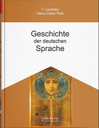 """Книга """"Історія німецької мови=Geschichte der deutschen Sprache"""" (німецькою мовою). Левицький В. В."""