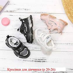 Кросівки для дівчинки (р 20-26)