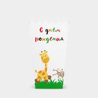 Коробочка для попкорна Жираф С днем рождения, фото 1