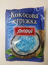 Кокосова стружка Блакитна 25г