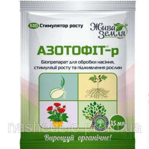 Азотофіт 35 мл універсальний