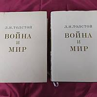 """Подарочное издание """"Война и мир"""" в 2х томах.1978 г."""