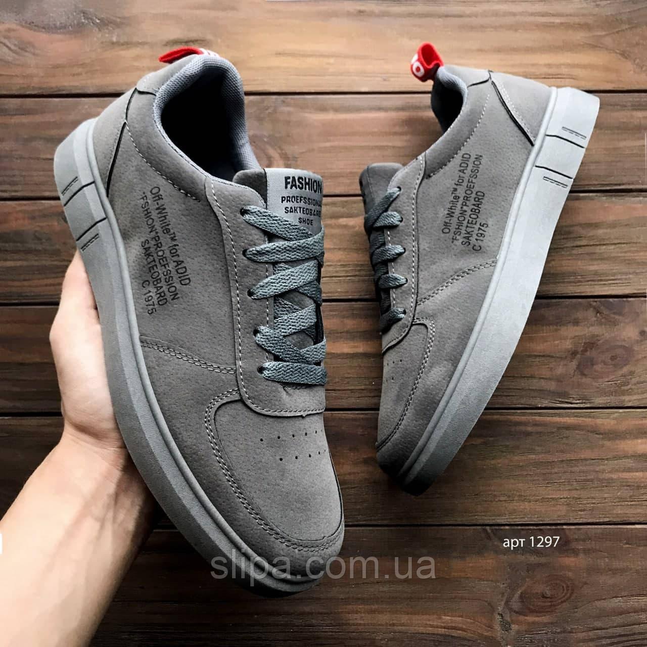 Чоловічі кросівки Off-White Adid Grey