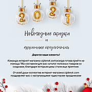 Новогодние скидки 2021 года!